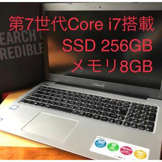 エイスース(ASUS)のASUS ノートPC Core i7 SSD256GB メモリ8GB(ノートPC)