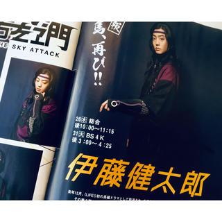 伊藤健太郎 雑誌