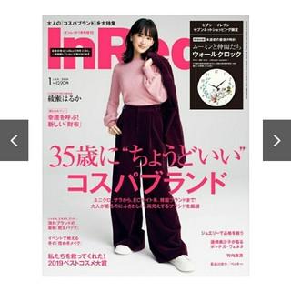 宝島社 - 【新品・未読】インレッド2020年1月号増刊 本誌のみ