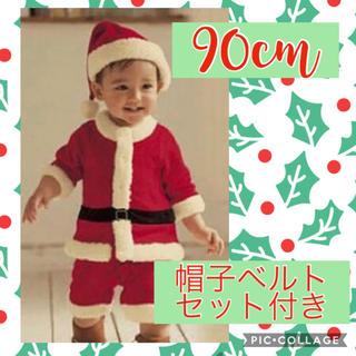 キッズサンタ 男の子 90cm クリスマスコスプレ 新品送料無料