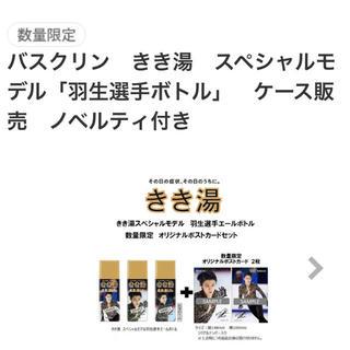 バスクリン きき湯 スペシャルモデル「羽生選手ボトル」ケース販売 ノベルティ付き(入浴剤/バスソルト)