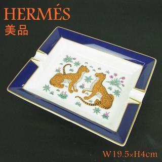 エルメス(Hermes)のエルメス 美品 大型 チーター ヒョウ柄 ポーセリン 灰皿 インテリア 置物(小物入れ)