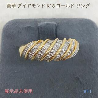 豪華 ダイヤモンド 0.08ct K18 ゴールド リング 指輪 送料込み
