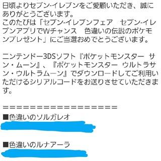 ニンテンドー3DS - 色違いの伝説のポケモン 当選シリアルコード 2種類