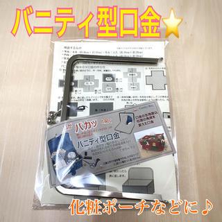 バニティ型口金★シルバー★型紙レシピ付き(型紙/パターン)