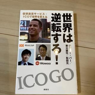 アイコージ(ICOZI)の世界は逆転する! 仮想通貨サービス・ICOで世界を変える(ビジネス/経済)