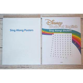 Disney - シングアロング ポスター&シール 最新版 ディズニー英語システム