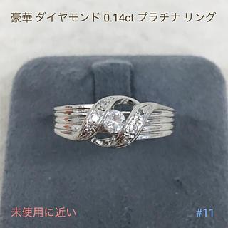 豪華 ダイヤモンド 0.14ct プラチナ リング 指輪 送料込み プレゼント