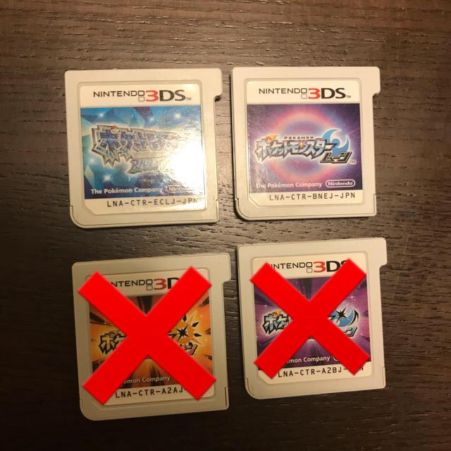 任天堂(ニンテンドウ)のニンテンドー3DS用ソフト2点 エンタメ/ホビーのゲームソフト/ゲーム機本体(携帯用ゲームソフト)の商品写真