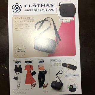 クレイサス(CLATHAS)のCLATHAS SHOULDER BAG BOOK 新品未使用(ショルダーバッグ)