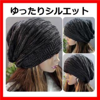 【限定価格】ニット帽 ゆったりシルエット 小顔効果 レディース にっと 黒(ニット帽/ビーニー)