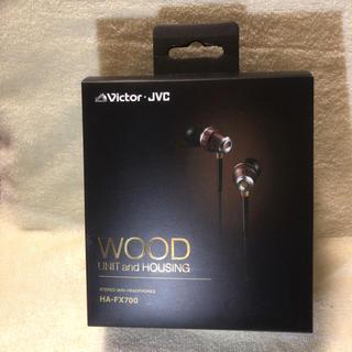 ビクター(Victor)の【新品未使用】JVC  ウッドドームイヤフォン(ヘッドフォン/イヤフォン)