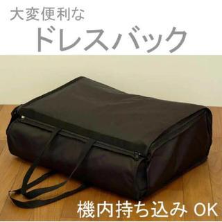 ウエディングドレスバッグ(機内持ち込みOK)