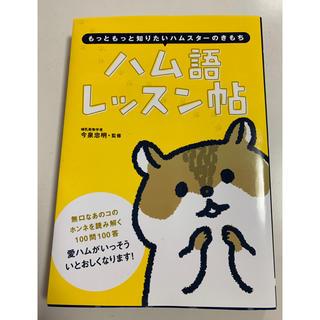 オーイズミ(OIZUMI)のハム語レッスン帖(小動物)