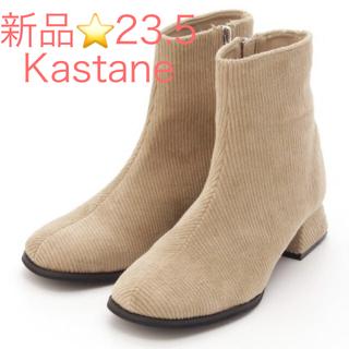 Kastane - 新品♡定価8690円 カスタネ  ブーツ コーデュロイ ベージュ 23.5cm