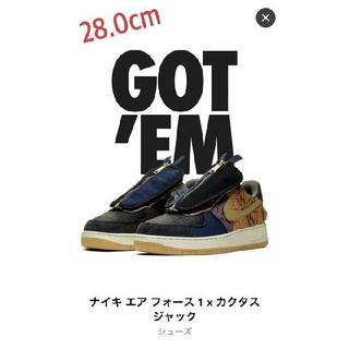 ナイキ(NIKE)のNIKE TRAVIS SCOTT x AIR FORCE 1(スニーカー)