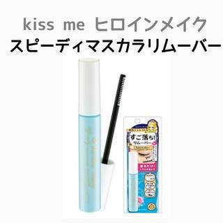 キスミーコスメチックス(Kiss Me)のキスミー ヒロインメイク スピーディー マスカラリムーバー  (クレンジング/メイク落とし)