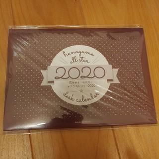 ハクセンシャ(白泉社)の花とゆめ 1号 付録 オールスターカレンダー2020(その他)