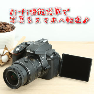 Nikon - ★Wi-Fi搭載の人気機種★自撮りも楽々★ニコン D5300