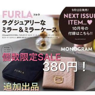 Furla - 個数限定✩.*˚380円! sweet 付録 FURLA ミラー &ミラーケース