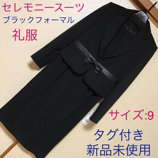 ベルメゾン - タグ付き新品未使用♡セレモニースーツ ママスーツ ブラックフォーマル 礼服 9号