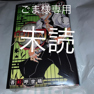 集英社 - ごま様専用 鬼滅の刃17巻、18巻