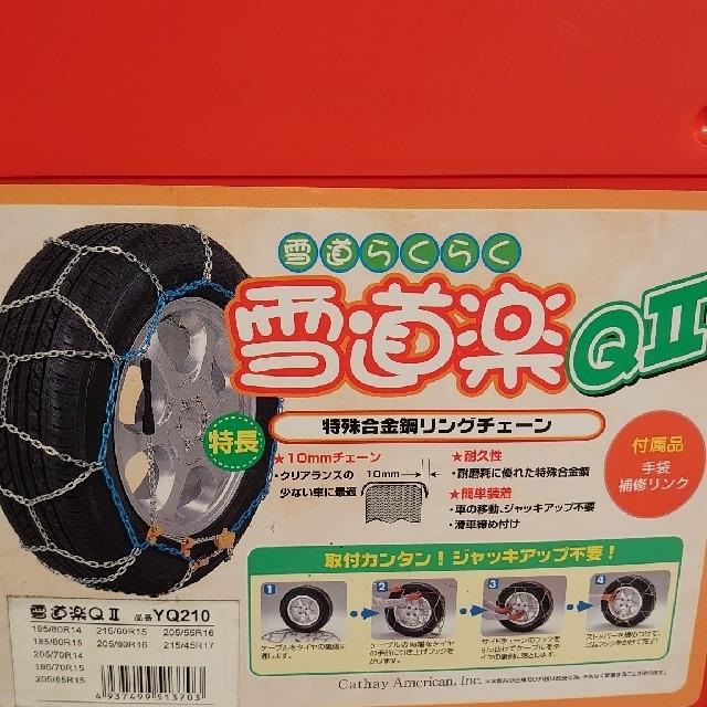 タイヤチェーン 15~17インチ 扁平タイヤ対応 自動車/バイクの自動車(タイヤ)の商品写真