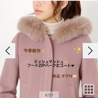 MISCH MASCH - ミッシュマッシュ✨ フードZIPハーフ丈コート♡新品タグ付