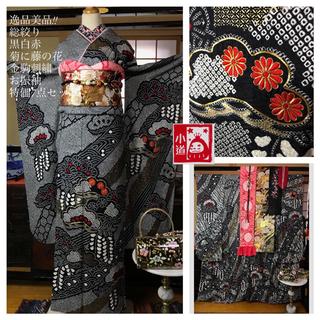 逸品美品!!黒白総絞り金駒刺繍菊に藤の花お振袖❤特価9点セット
