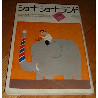 36【組合せ再出品可】ショートショートランド1983年9月号(文芸)