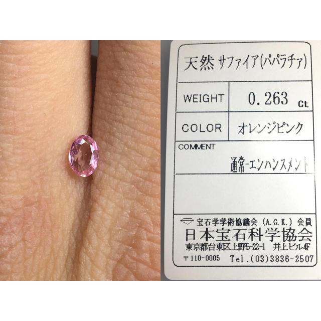 """大特価 雅やかな""""幻の宝石"""" 0.2ct UP 天然 パパラチア サファイア  レディースのアクセサリー(リング(指輪))の商品写真"""