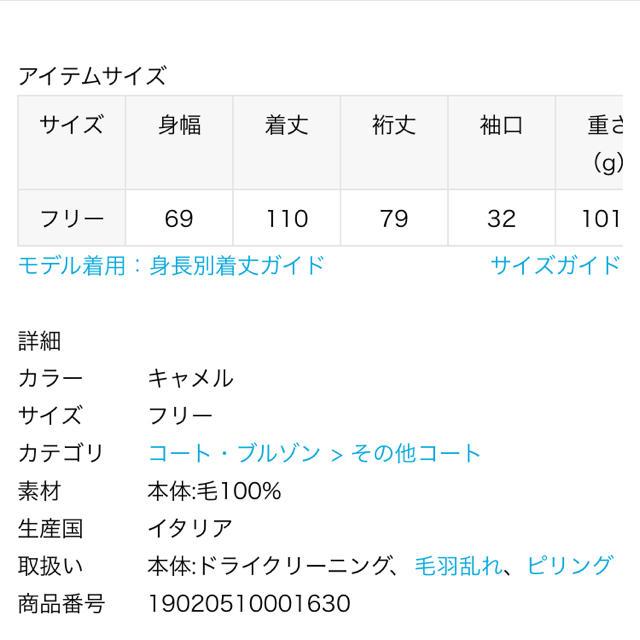 DEUXIEME CLASSE(ドゥーズィエムクラス)の期間限定出品 今季ALMAROSAコートタグ付き新品Deuxieme Class レディースのジャケット/アウター(ロングコート)の商品写真