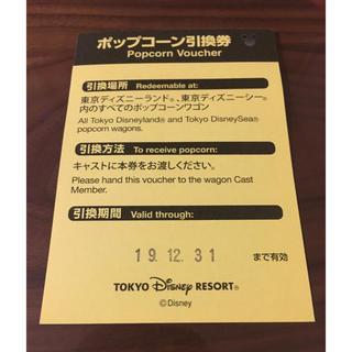 ディズニー(Disney)のディズニー disney ポップコーン 引換券(その他)