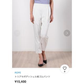ロペ(ROPE)のROPE ♡定価1.5万♡定番ホワイトパンツ(カジュアルパンツ)