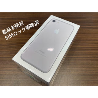 Apple - 【新品未開封】iPhone7 32GB シルバー SIMロック解除済