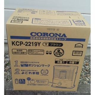 コロナ - コロナ石油ストーブKCP-2219Y-T新品未開梱品