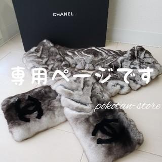 CHANEL - 極美品【シャネル】オリラグ ファー Vステッチ シェブロン ココマーク マフラー