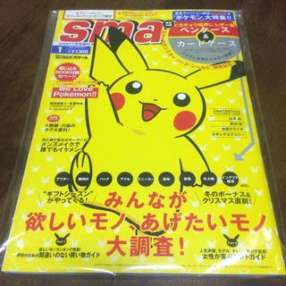 宝島社 - 【先着1名様限定★新品未使用】smart 2020年1月号 増刊号