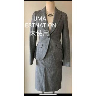 エストネーション(ESTNATION)のUMA ESTNATION ツイードスーツ おまけ付(スーツ)