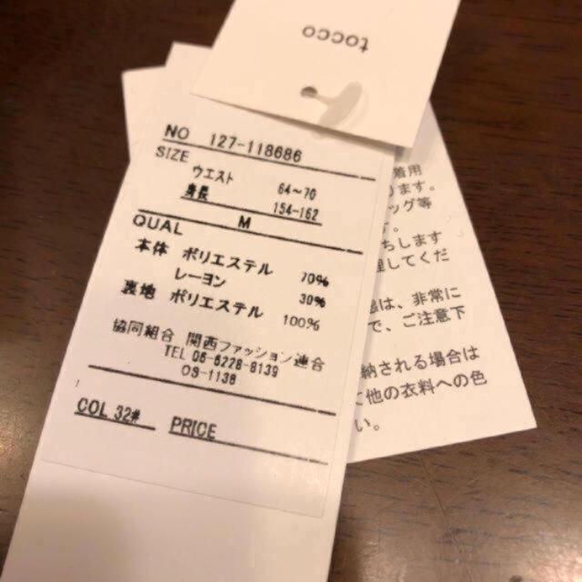tocco(トッコ)のトッコ スカート レディースのスカート(ひざ丈スカート)の商品写真