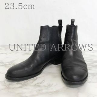 UNITED ARROWS - ユナイテッドアローズ サイドゴア ショートブーツ 23.5㎝ ブラック