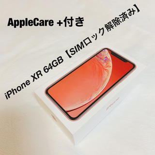 iPhone - iPhone XR 64GB コーラル 新品【SIMフリー】