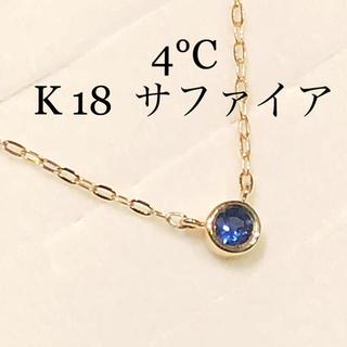 4℃ - 4°C K18 サファイア ネックレス