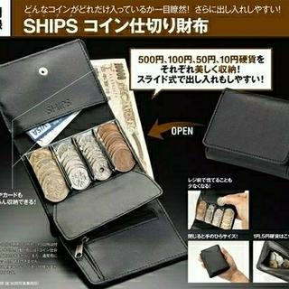 シップス(SHIPS)のモノマックス 付録 ☆SHIPS コイン仕切り財布  (コインケース/小銭入れ)