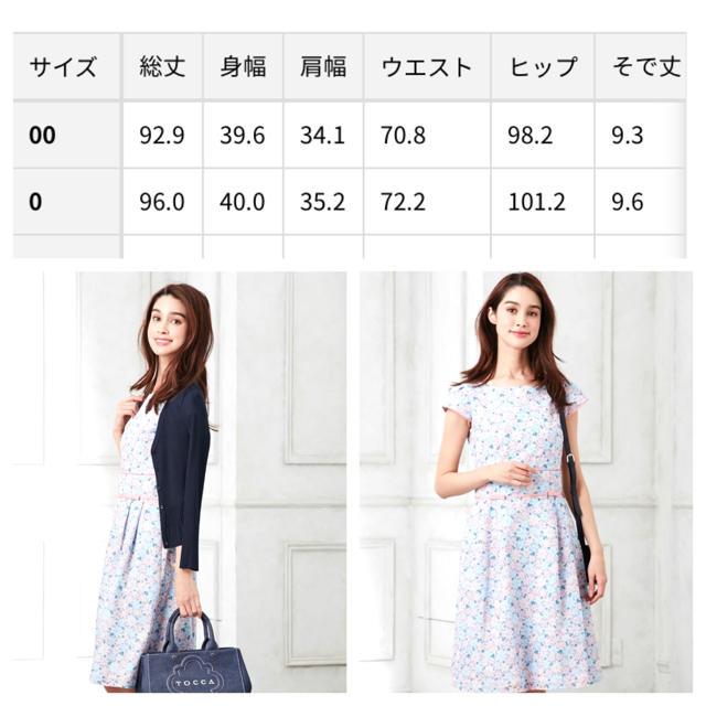 TOCCA(トッカ)のTOCCA❀*贅沢なお刺繍が人気のOcean♡定価約6万円 レディースのワンピース(ひざ丈ワンピース)の商品写真