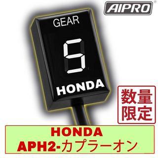 ホンダ(ホンダ)のアイプロ製★シフトインジケー APH2 白 GL1800 Goldwing(パーツ)