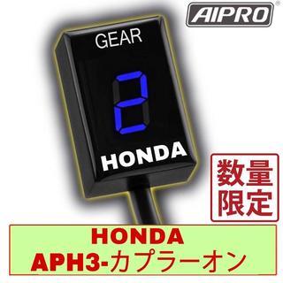 ホンダ(ホンダ)のアイプロ製★シフトインジケー APH3 青 CBR954RR CBR900RR(パーツ)