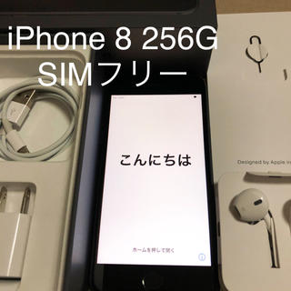 Apple - iPhone 8 Space Gray 256GB SIMフリー
