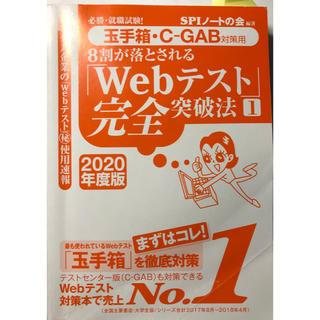 ヨウセンシャ(洋泉社)のWebテスト完全突破法1  2020年度版 玉手箱・C-GAB対応(語学/参考書)