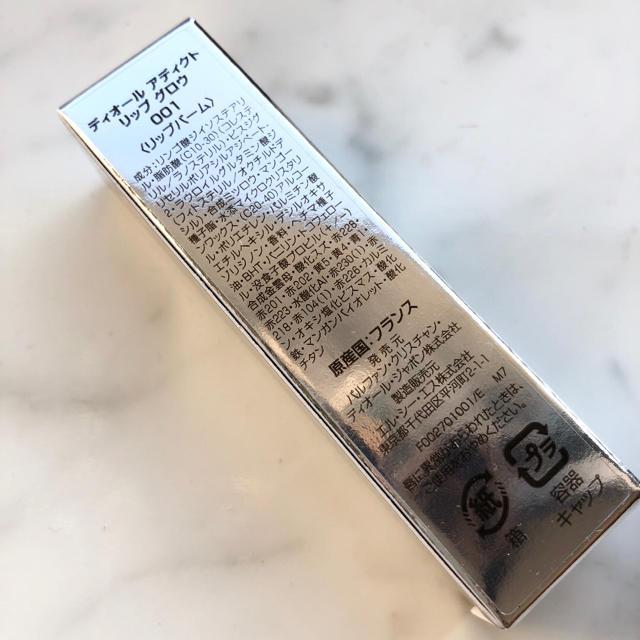 Dior(ディオール)のディオール 口紅 アディクトリップグロウ コスメ/美容のベースメイク/化粧品(口紅)の商品写真